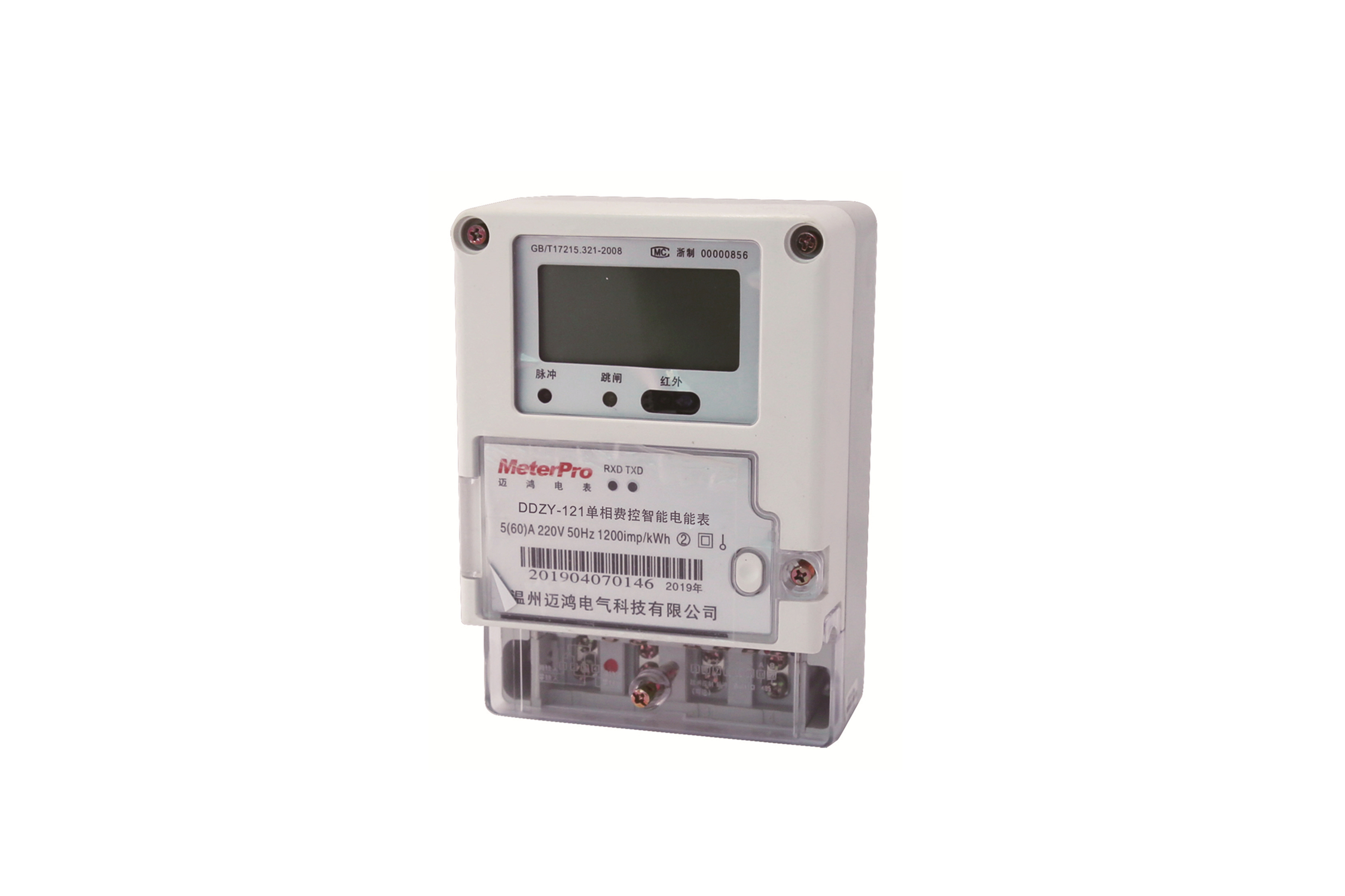 DDZY-121 Single phase remote charge control energy meter