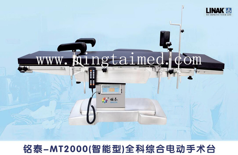 MT2000 comfortable model operating table