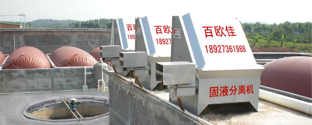 Solid liquid separation machine