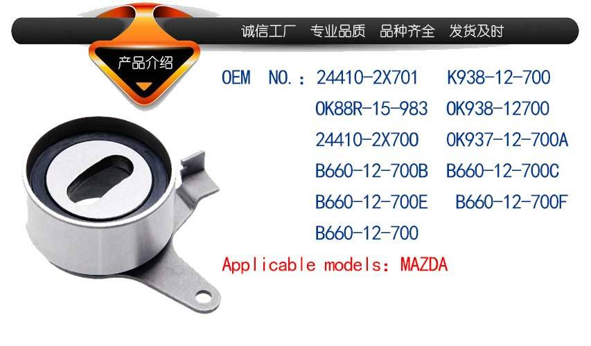 Timing Belt Tensioner B660-12-700A B660-12-700B B660-12-700C OK937-12-700A 24410-2X700