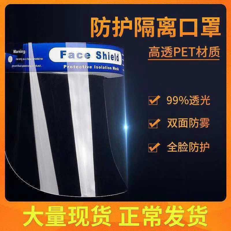 PET Protective mask in China,face protective shield