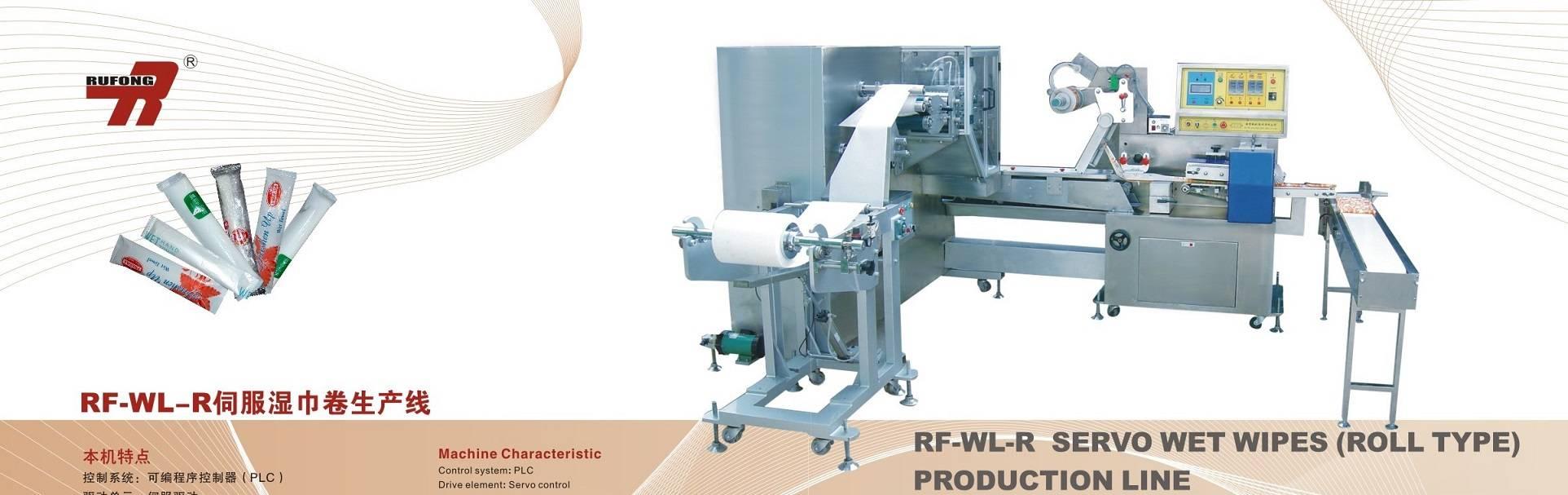 RF-WL-R Servo Wet Wipes(Roll Type) Production Line