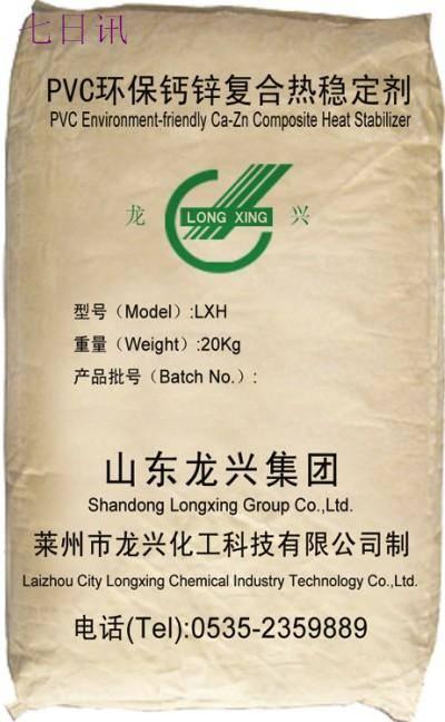 Environmental friendly Ca-ZnPVC Compound stabilizer