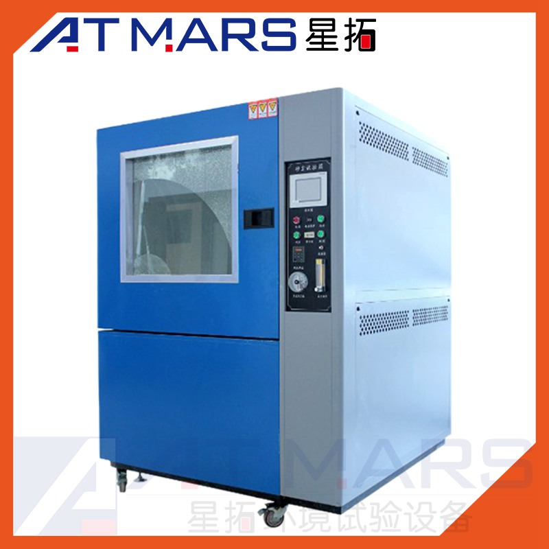 ATMARS Programmable Dust Test Chamber for Enclosure Test