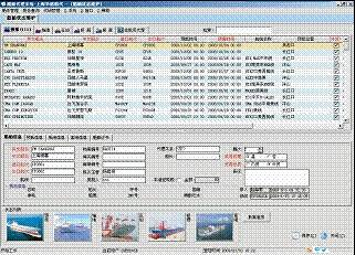 Universal Shipping Agency Operation System