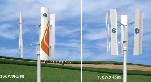 Fd-450W off-Grid Vertical-Axis Wind Turbine Generating Set