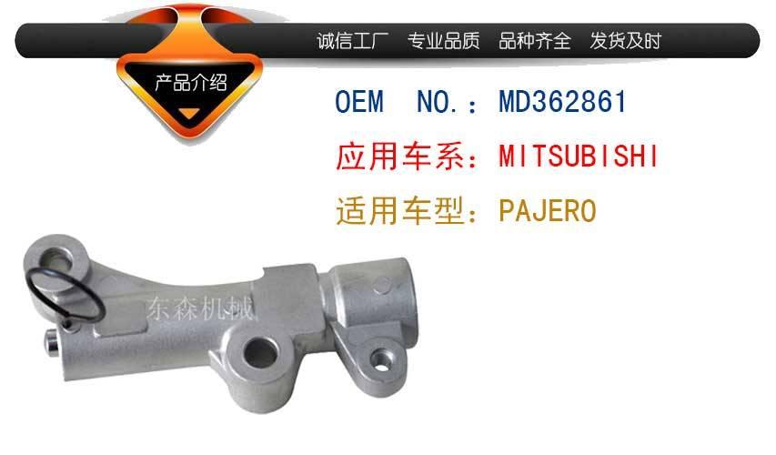 Timing Belt Tensioner for Mitubishi Timing Belt Tensioner MD362861
