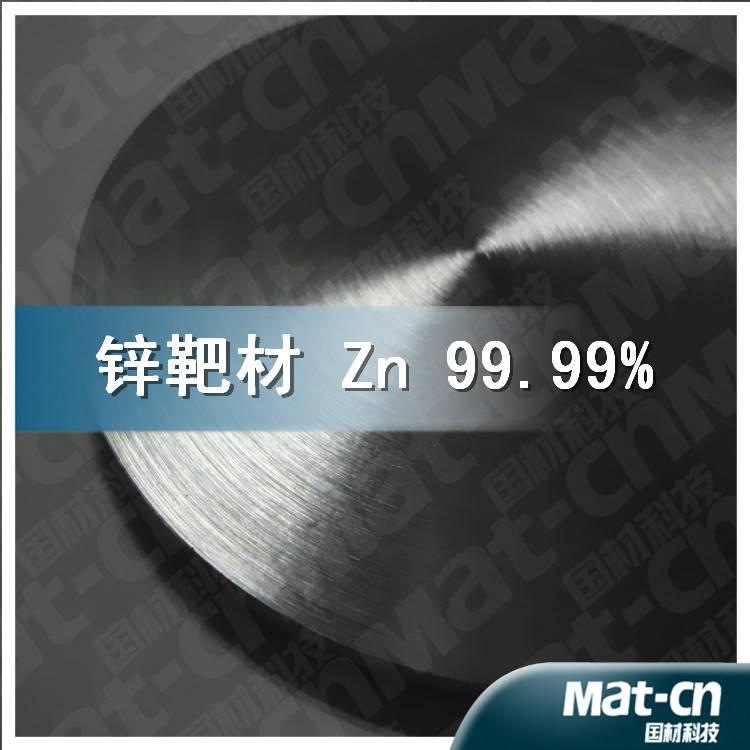 IF AC reactive sputtering with zinc target-sputtering target (MAT-CN)