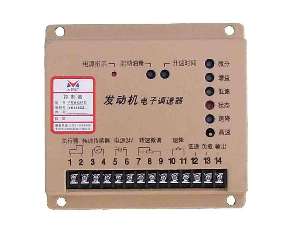 Engine Generator Parts Digital Speed Controller-Fsk628d Generator Electronic Governor
