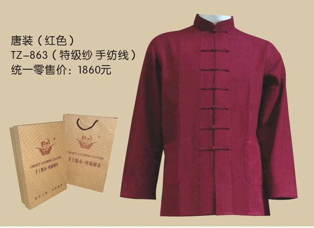 Tranditional chinese clothing-Tang suits(red)