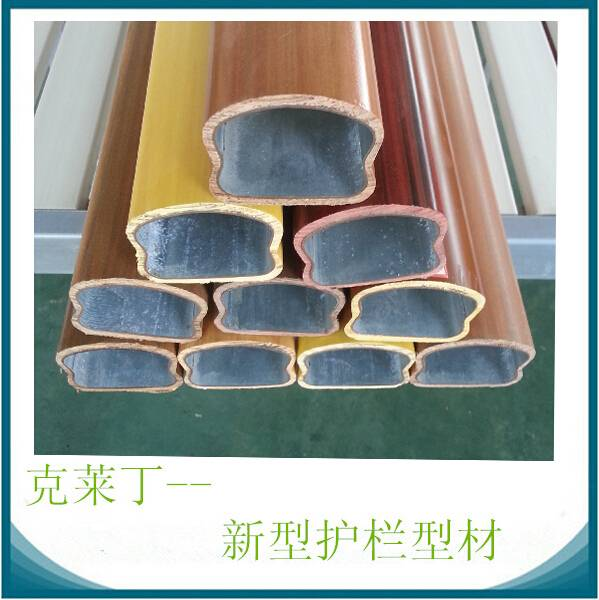 new material guardrail Cladding handrail supply by China factoty