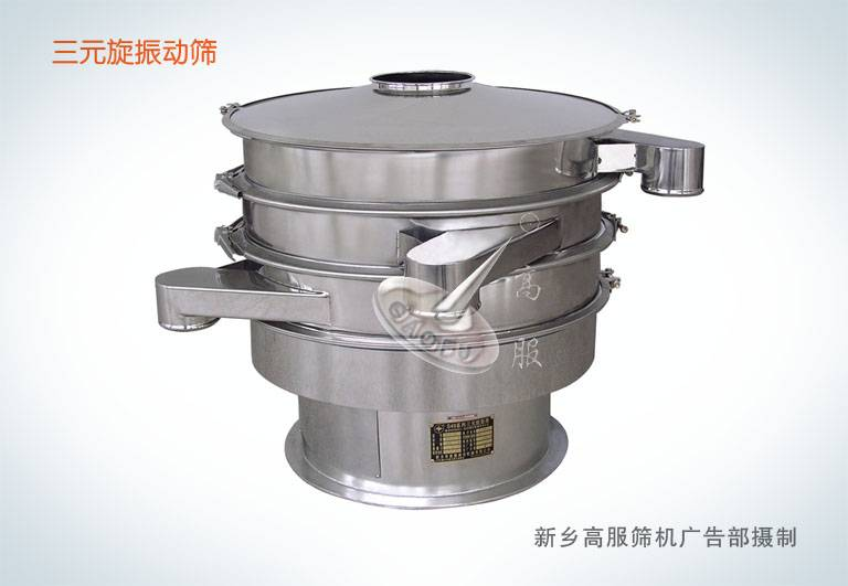low noisy rotary vibrating screen machine for chemical granule