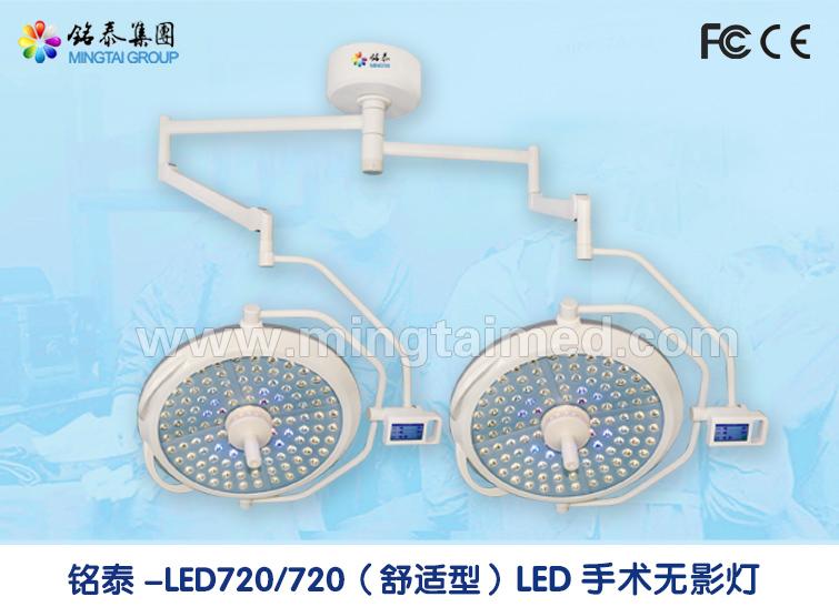 Mingtai LED720/720 comfortable model operating light