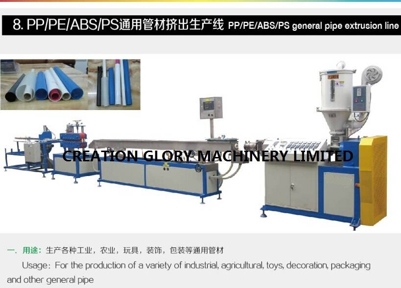 High quality competitive rate plastic pipe extrusion production line
