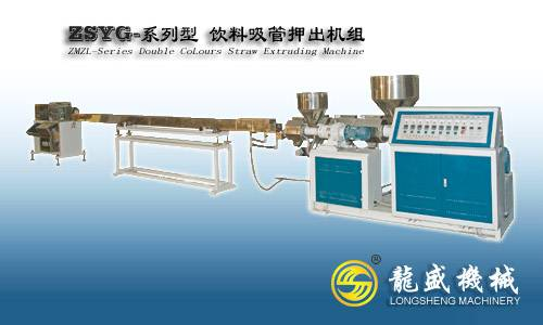 ZSYG Drinking straw extruding machine