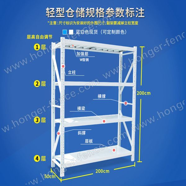 Top Quality Factory Price Light Shelf storage shelf