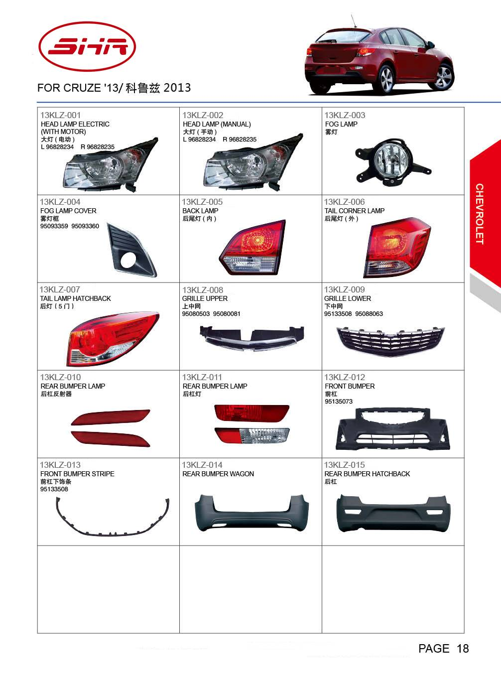 chevrolet cruze 2013 aftermarket spare parts
