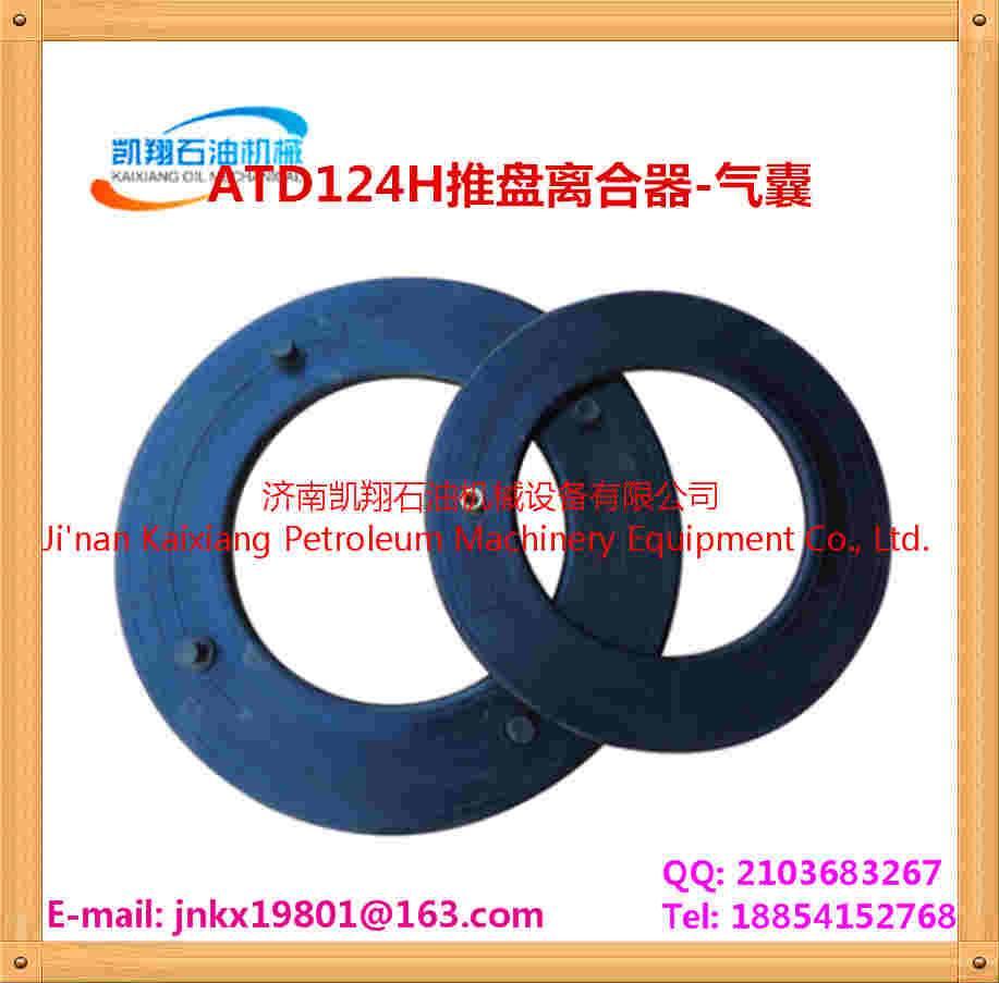 ATD124H 224H 324H push plate clutch-gas bag
