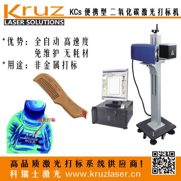 2016 new Beijing CO2 laser marking machine pvc pipes and electronic components marking