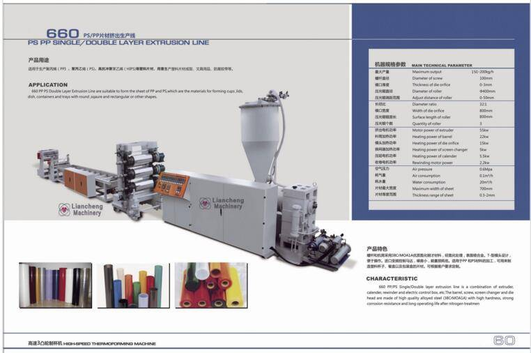 LC660 PS PP single/double layer Extrusion Line