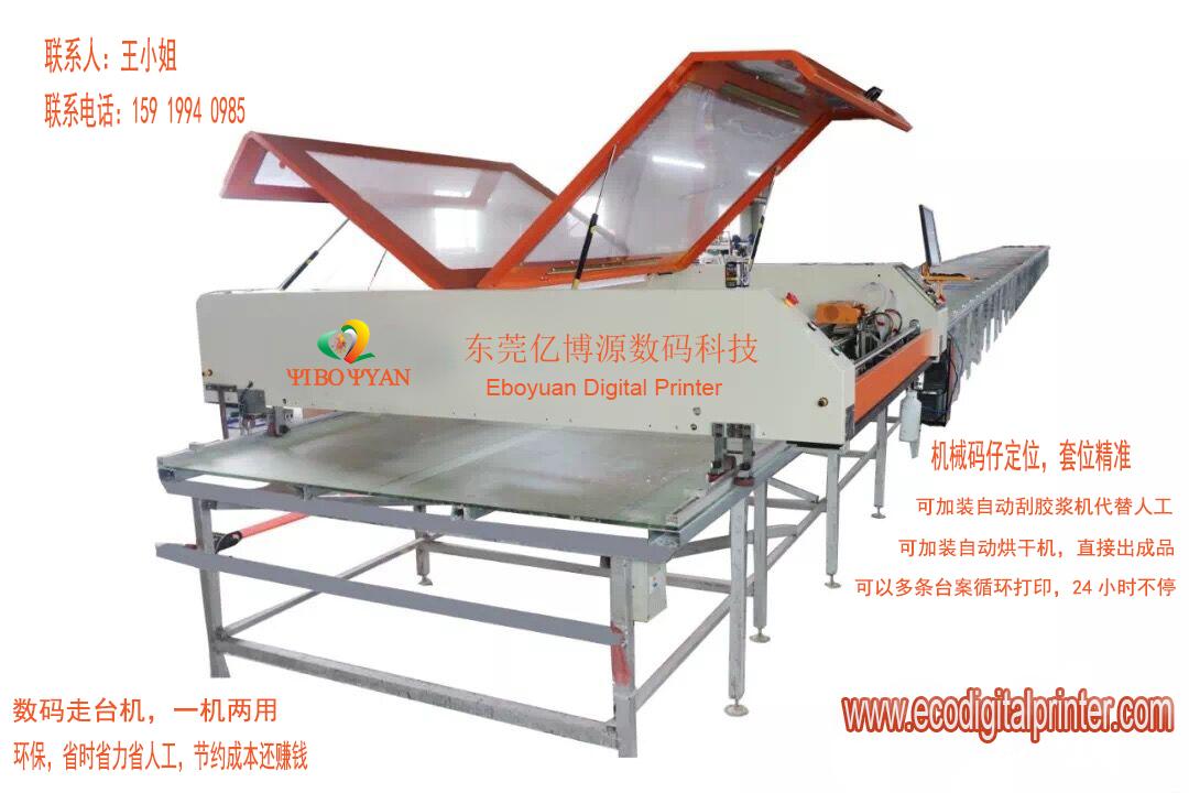 Digital printing machine for Tshirts/cotton narrow fabrics