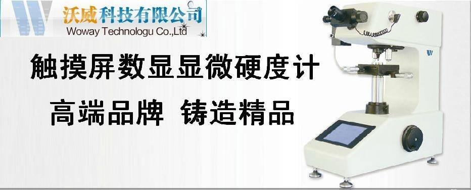 Beijing Wowei Technology Co.,Ltd.