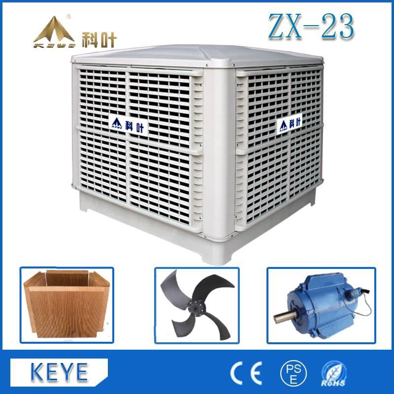 KEYE ZX-23 rooftop evaporative cooler