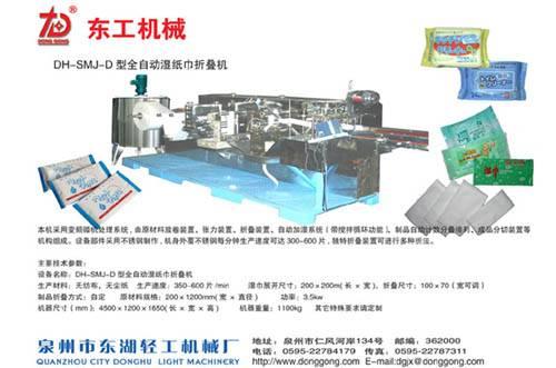 DH-SMJ-D Wet Tissue / Wipe / Towel Folding Machine
