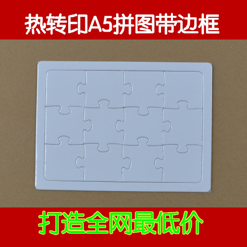 sublimation blank A5 puzzle heat transfer puzzle blan photo puzzle