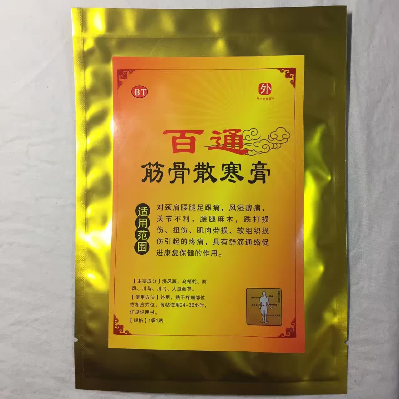 Chinese Herbal Snake Venom Dispel Cold Plaster