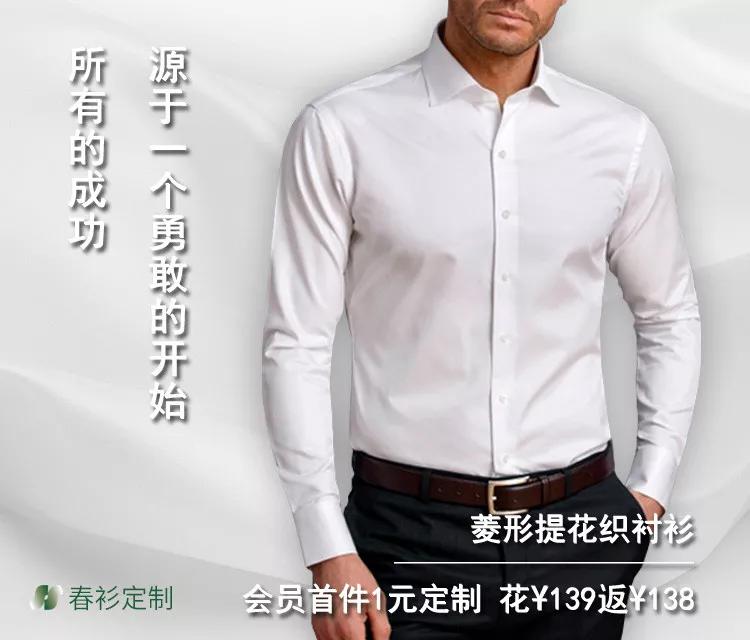 fit slim men shirt