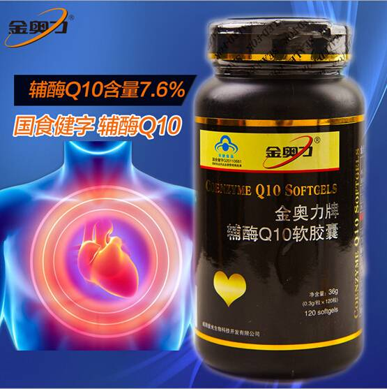 GMP/Haccp Certificate Coenzyme Q10 Softgels