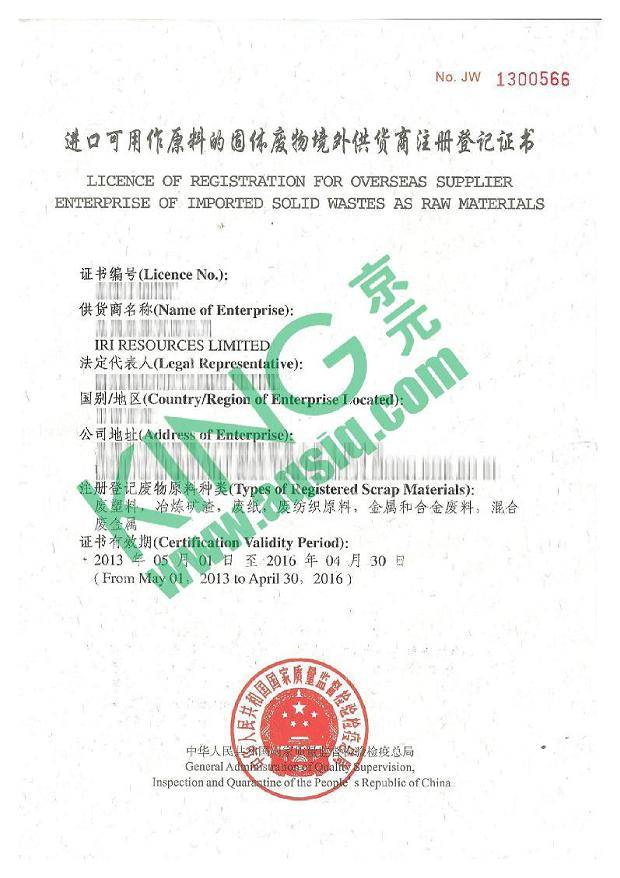 Sell metal scrap to China with AQSIQ Certificate