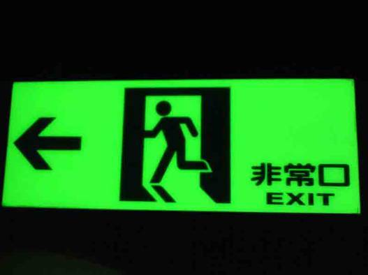 Photoluminescent Safety Sign/ glow in the dark sign