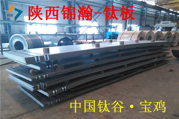 Titanium plate/Titanium sheet