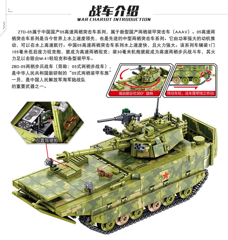 Made in China blocks ZTD-05 Amphibious infantry fighting vehicle 632007