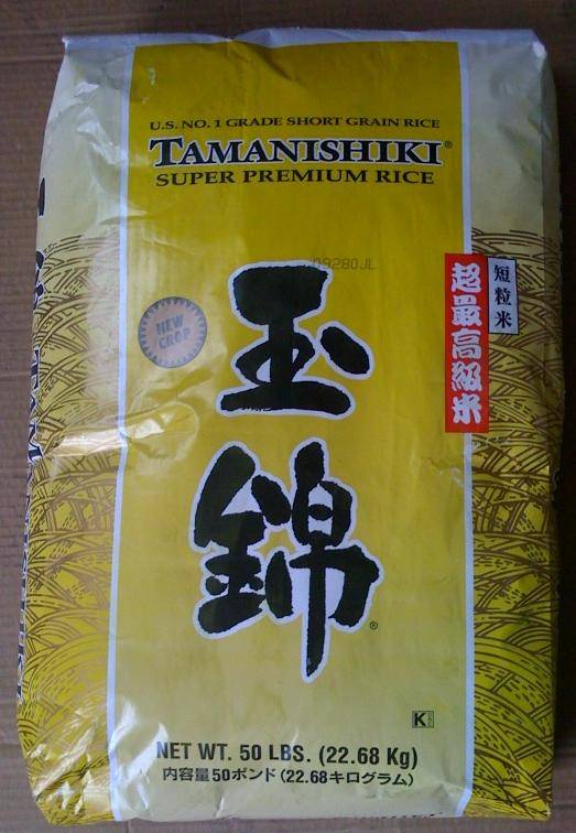 TAMANISHIKI RICE