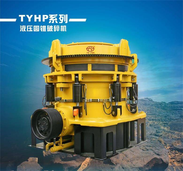 competitve TYHP hydraulic cone crusher coal stone crushing machine manufacturer with 50years' profes