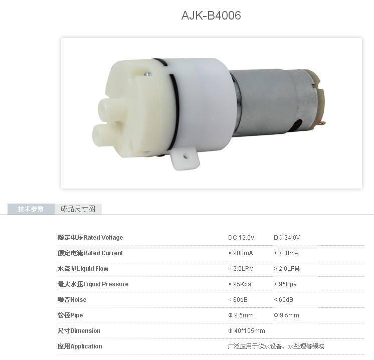 electric mini water pump AJK-B4006