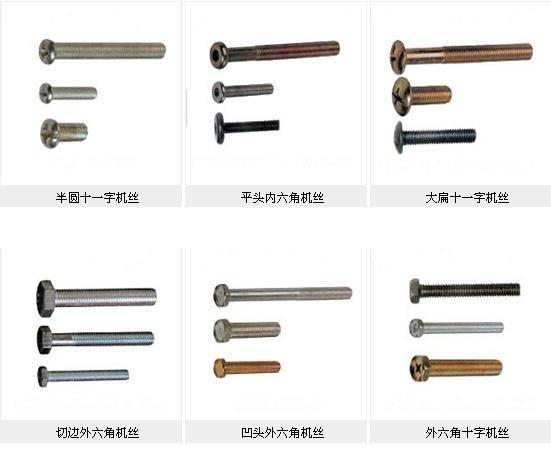 screws, furniture screws , nuts,   metal screws