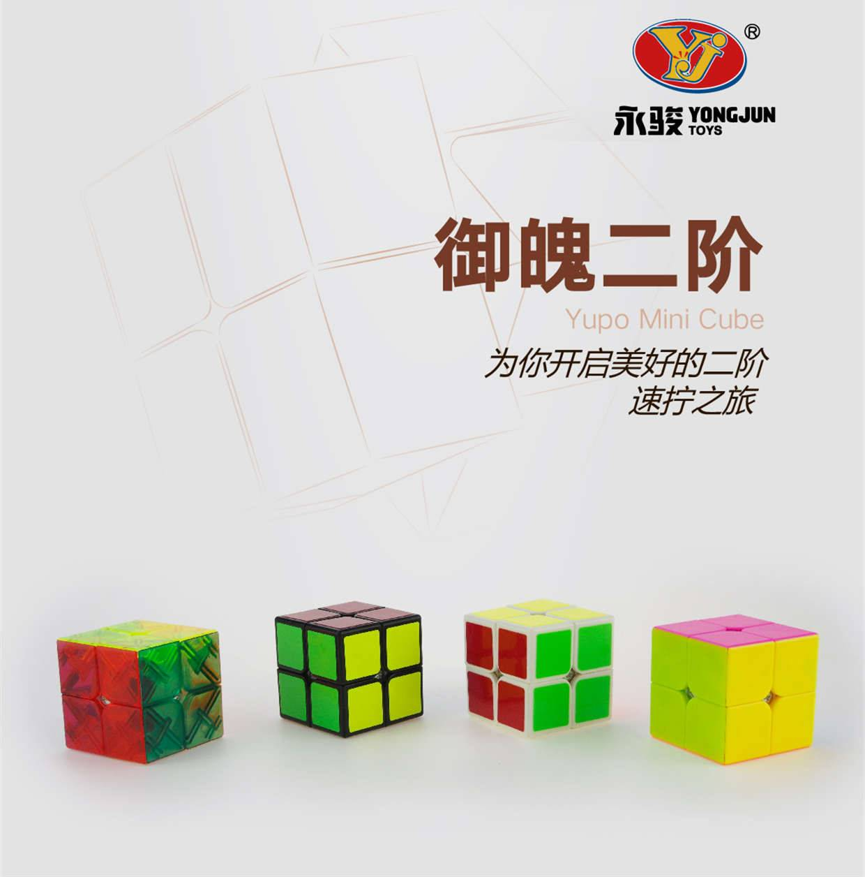 Yongjun YJ Yupo 2×2 Cube Magic Toys Puzzles