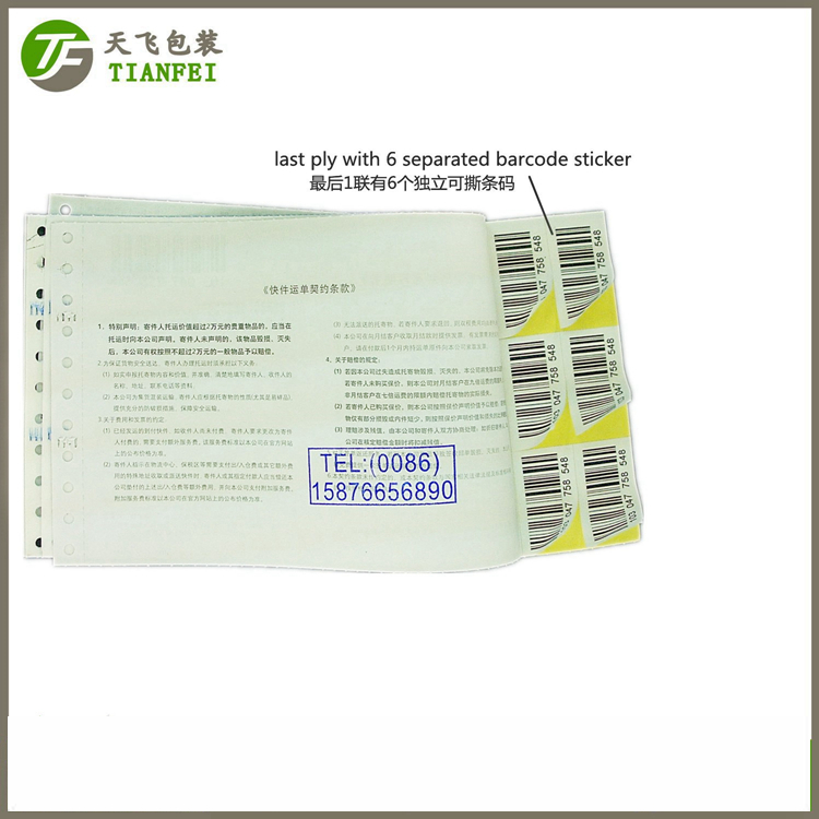"230 x5""waterproof bar code with confidential area extraction of the envelope of express waybill"