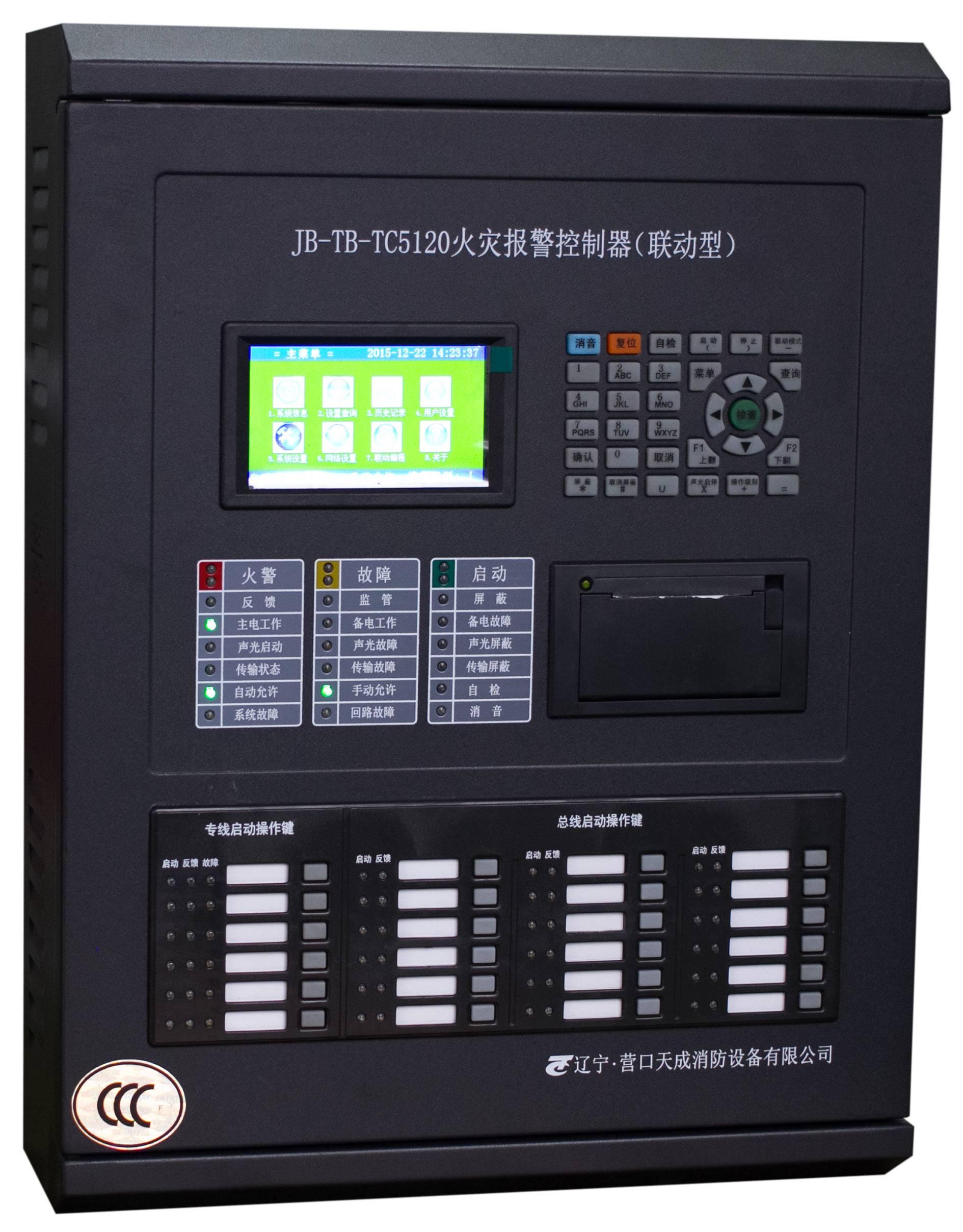 JB-TB-TC5120 Fire Alarm Control Panel (Linkage type)