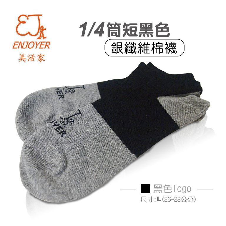 Enjoyer Ankle Short Silver Fiber Socks