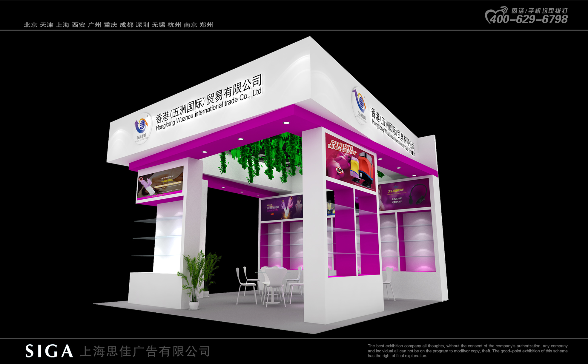 2018 The China International Adults Toys And Reproductive Health Exhibition