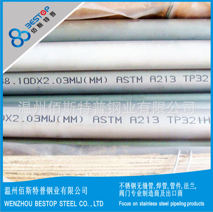 China factory best price TP321 Stainless Steel Seamless Pipe