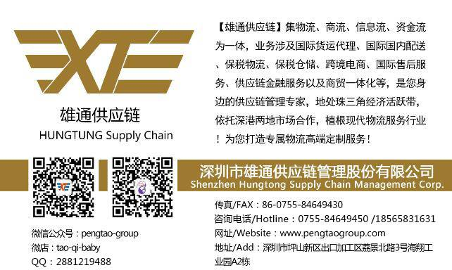 Shenzhen Hung Tung Supply-Chain Management Co.,Ltd