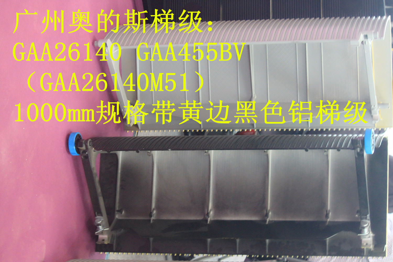 Otis escalator alluminum step GAA26140 GAA455BV(GAA26140M51)