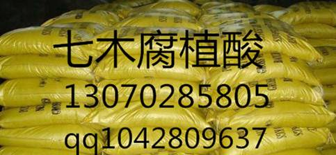 china Humic Acid powder from china 40% the organnic matter good quality best price
