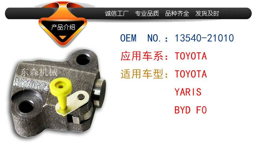Automobile Parts Timing Chain Tensioner For Toyota OEM 13540-21010